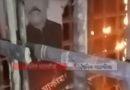 পাটকেলঘাটায় নৌকার নির্বাচনী অফিসে দূর্বিত্তদের অগ্নিসংযোগ
